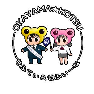 岡山交通株式会社マスコット・キャラクター誕生