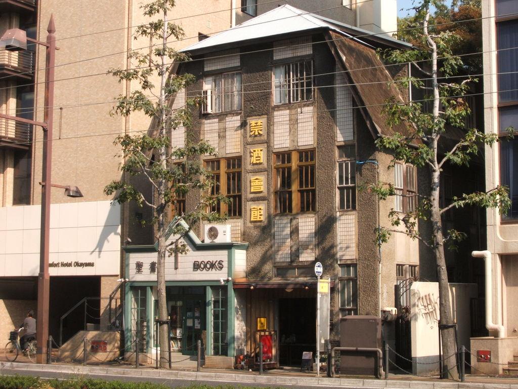 岡山禁酒会館