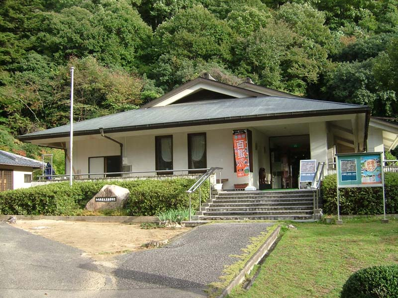 和気町歴史民俗資料館