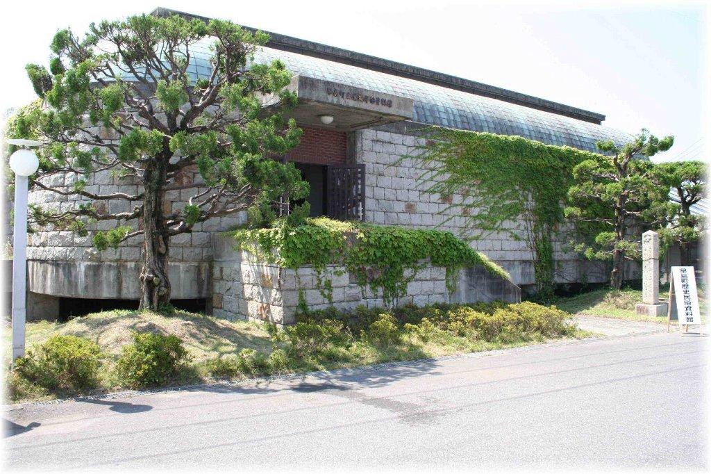 早島町歴史民俗資料館