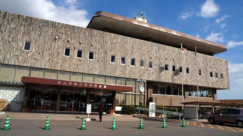 岡山市西大寺市民会館