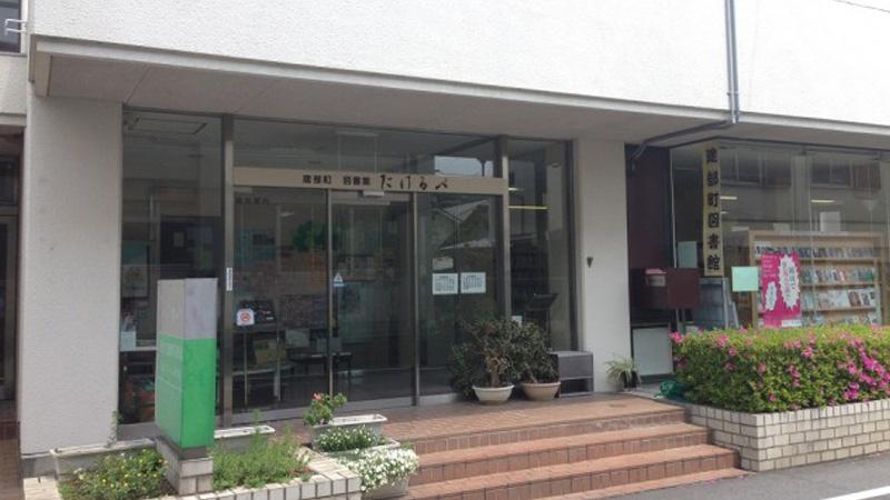 岡山市立建部町図書館