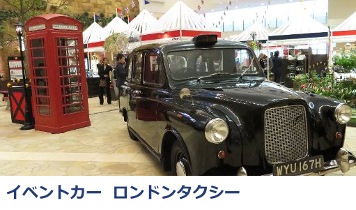ロンドンタクシー(イベント向け)