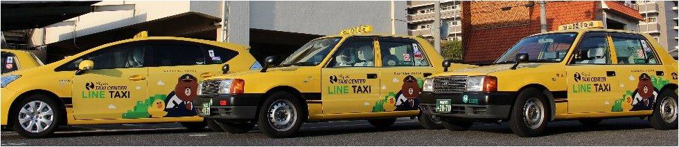 「LINE TAXI」運用開始を記念してラッピングタクシー運行(運行台数3台・期間限定)