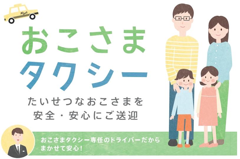 「おこさまタクシー」サービス開始 !