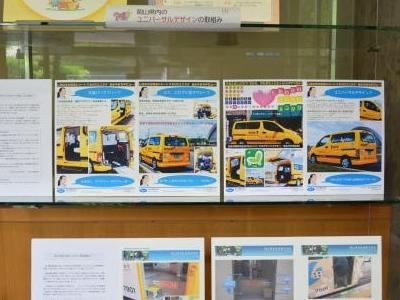 UDタクシーのパンフ、県民室(県庁1階)に展示