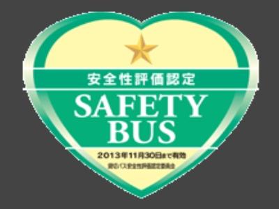 貸切バス事業者安全性評価認定事業者に認定
