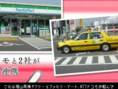 「コンビニがタクシー乗り場に!」実証実験、NTTドコモHPに動画で紹介