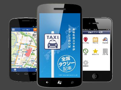 全国タクシー配車アプリ、福山市でもスタート