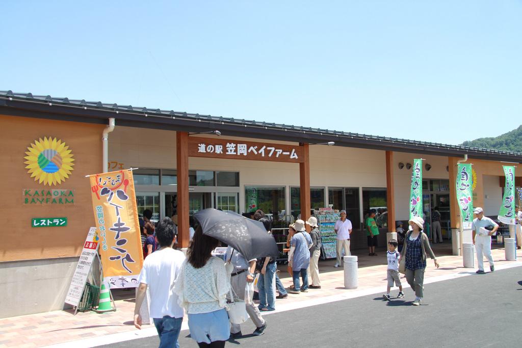 道の駅笠岡ベイファーム