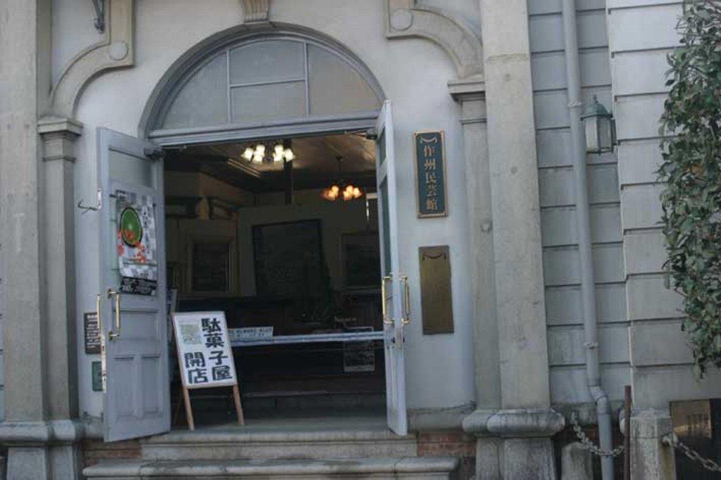 作州民芸館