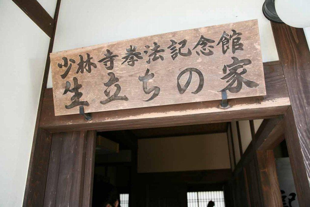美作市少林寺拳法記念館