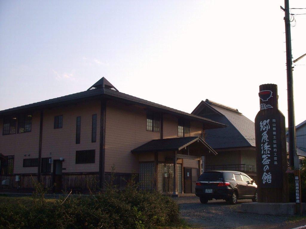 郷原漆器の館