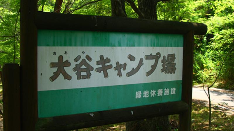 大谷キャンプ場
