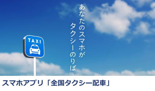 スマホアプリ「全国タクシー配車」
