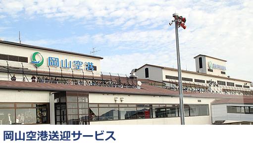 岡山空港送迎ハイヤー・タクシー・バス