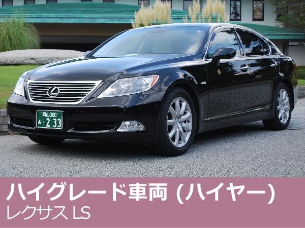 大型タクシー(ハイヤー)&最高級ミニバン