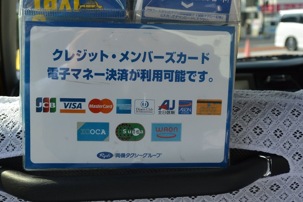 岡山交通のタクシー210台に電子マネー決済端末を導入