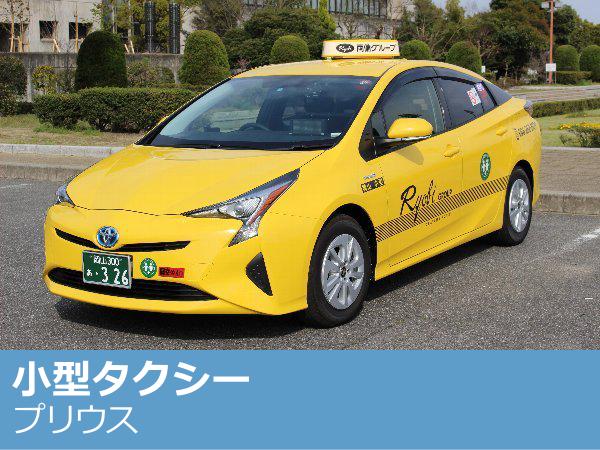 タクシー保有台数は中国四国地域No.1