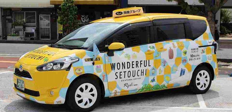 WONDERFUL SETOUCHI TAXI「ワンセトタクシー」登場