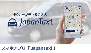 スマホアプリ「JapanTaxi」