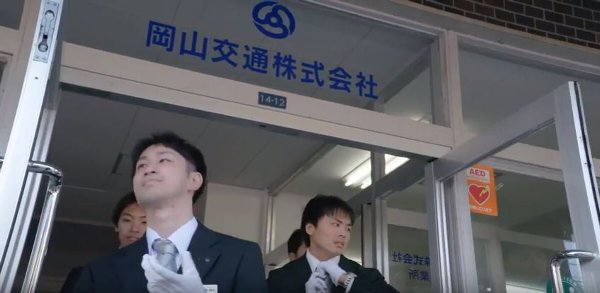岡山交通PR動画『タク道』完成