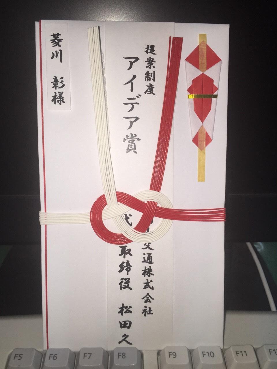 H提案制度アイディア賞