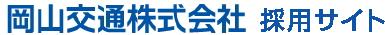 岡山交通株式会社  採用サイト