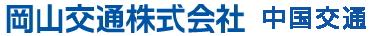 岡山交通株式会社 中国交通カンパニー