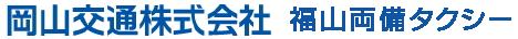 岡山交通株式会社 福山両備タクシー