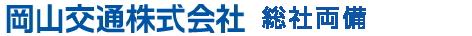 岡山交通株式会社 総社両備カンパニー